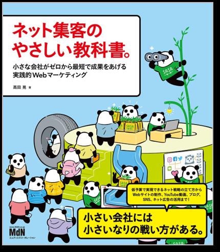 ネット集客のやさしい教科書