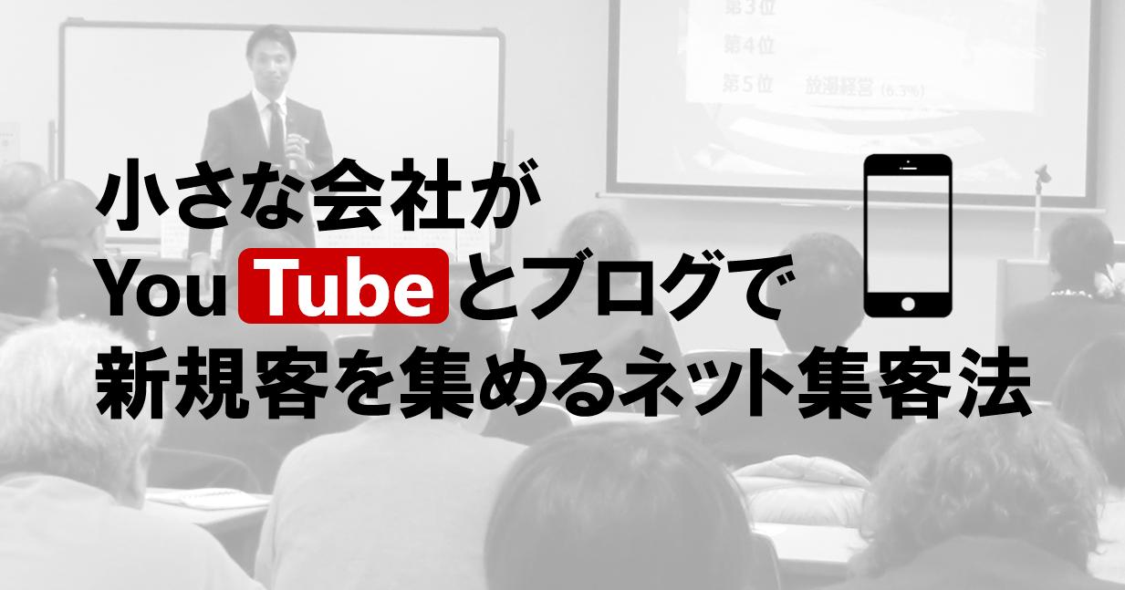 小さな会社がYouTubeとブログで新規客を集めるネット集客法