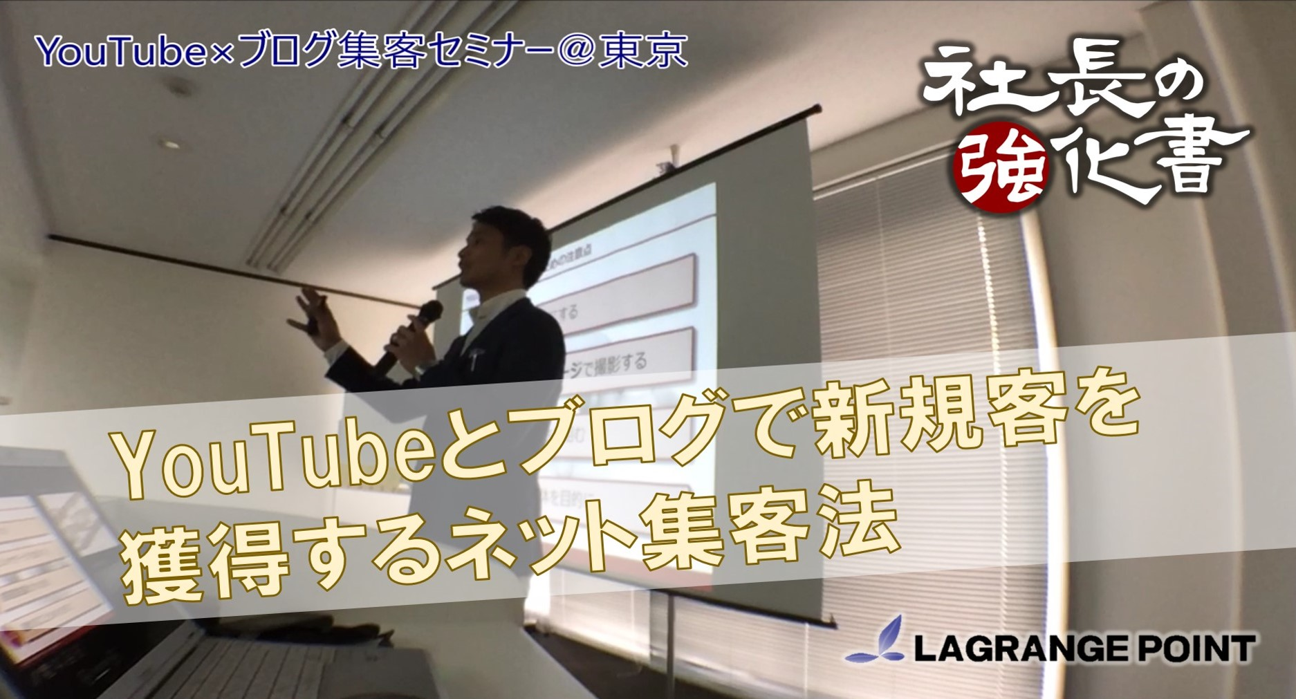 【小規模事業者の為のWebマーケティングセミナー】YouTube動画集客セミナー@東京八王子 |開催レポート