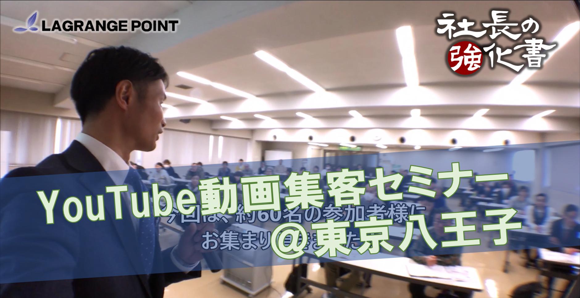 【小規模事業者の為のWebマーケティングセミナー】YouTube×ブログ集客セミナー@東京|開催レポート