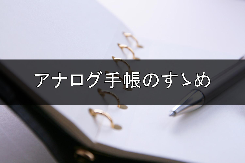 """中小企業の社長に「アナログ手帳の活用」を推奨する""""2つの理由""""とは!?"""