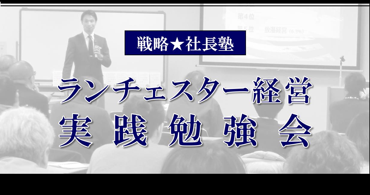 ランチェスター経営実践勉強会