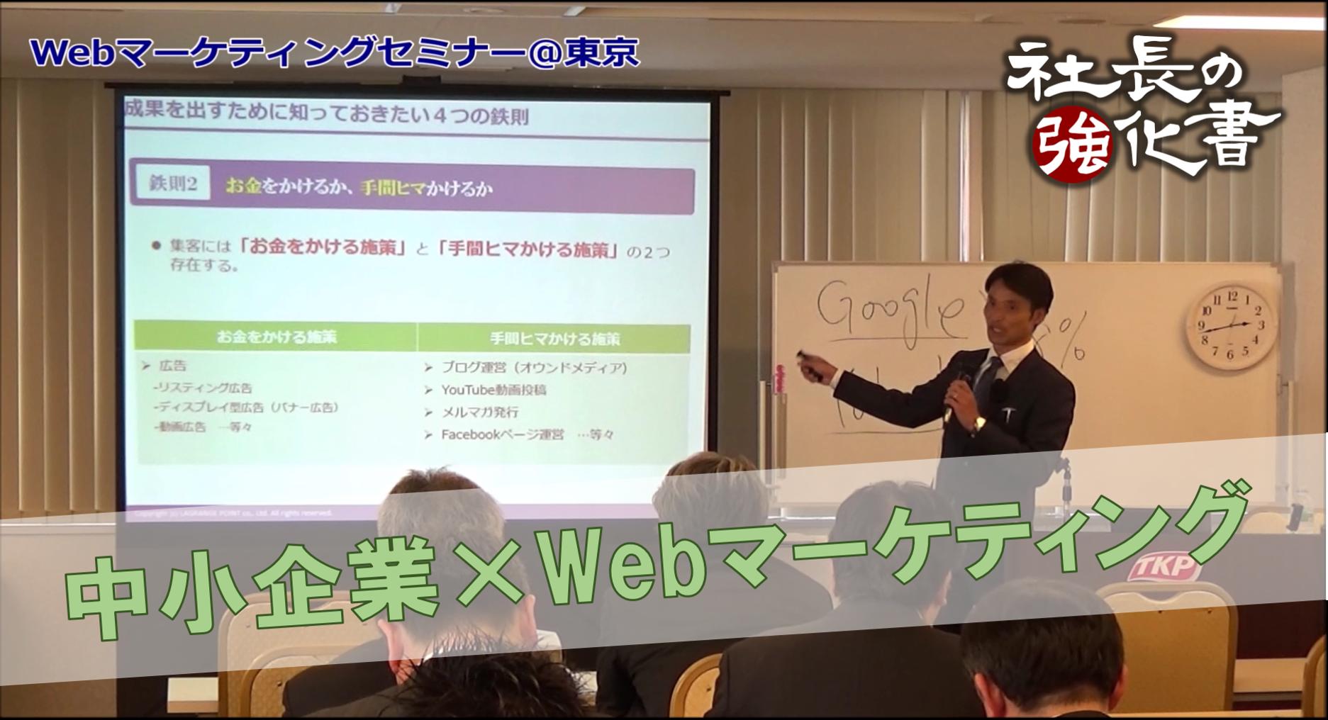 中小企業向けWebマーケティングセミナー@東京 |開催レポート