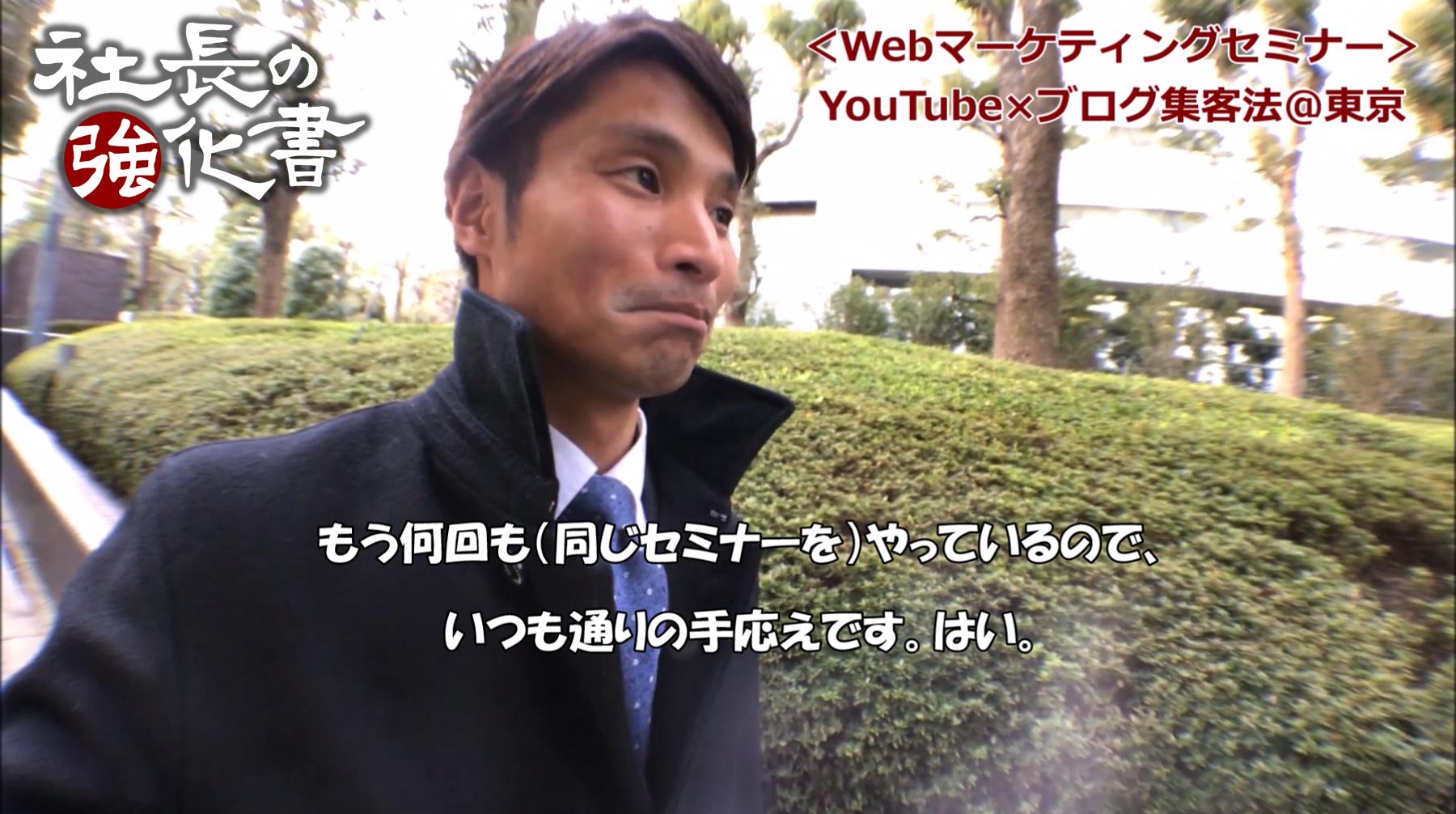 中小企業向けWebマーケティングセミナー@東京【YouTube×ブログ集客法】