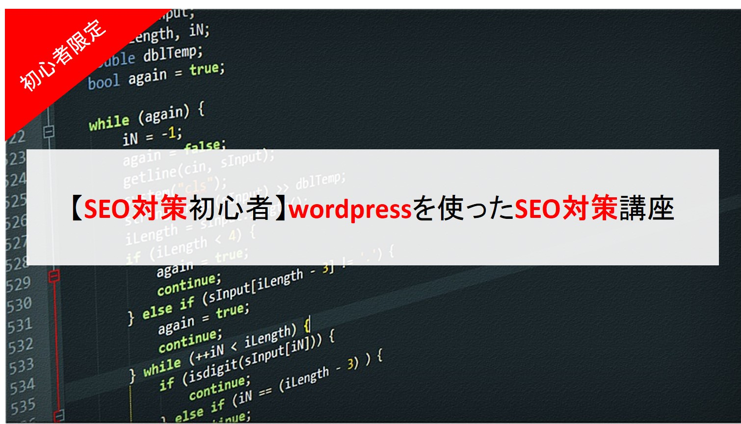 【SEO対策初心者】wordpressを使ったSEO対策講座